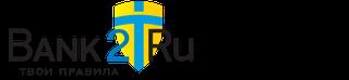 Банк2Т.ру логотип