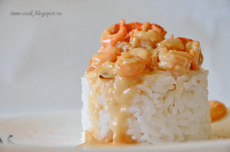 Рис с креветками рецепт в сливочном соусе