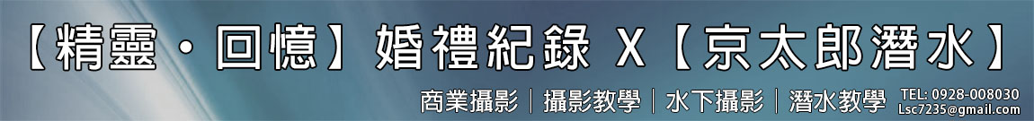 【精靈‧回憶】婚禮紀錄 X【京太郎潛水】