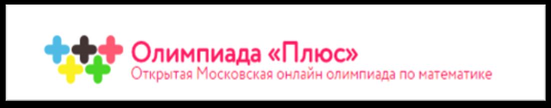 """Олимпиада """"Плюс"""""""