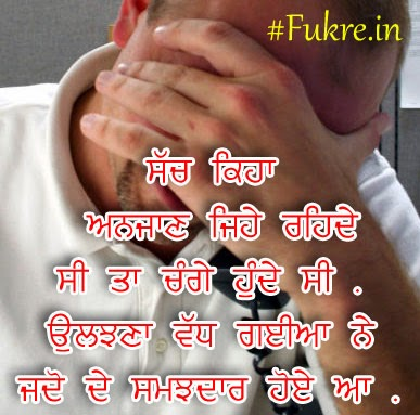 Punjabi Motivational Wallpaper | Punjabi Quotes Sad Picture ...