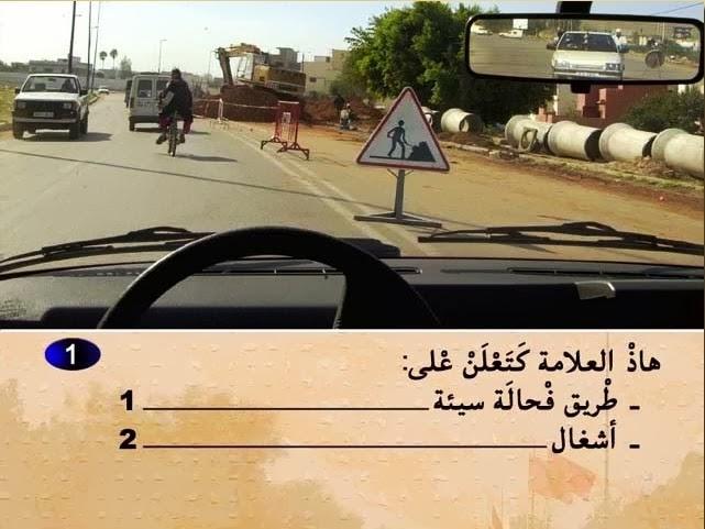 دروس تعليم السياقة بالمغرب