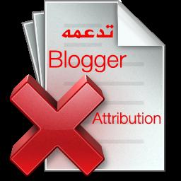 """حذف """"تدعمه Blogger """" في بلوجر"""