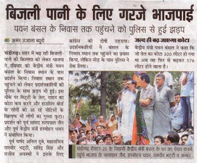 चंडीगढ़ सेक्टर-28 के निवासी केंद्रीय मंत्री बंसल के घर का घेराव करने पुहंचे भाजपा के सत्य पाल जैन, हरमोहन धवन, रामवीर भट्टी व अन्य|