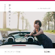 ギャランティーク和恵 / 茅ヶ崎メモリー 7インチアナログ盤