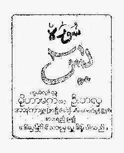 Translitration of Surah Yaseen F.jpg