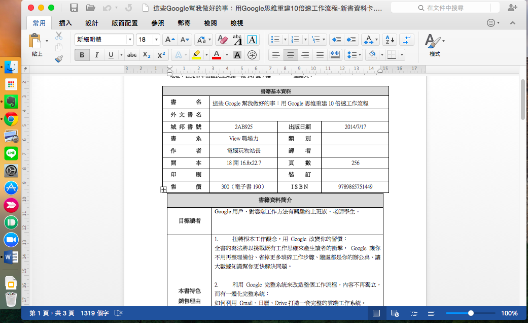 免費 office 2016 繁體 中文 版 上/
