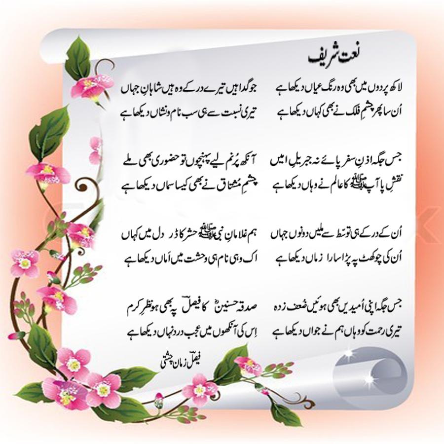Faisal Zaman Chishti - Poetry: NAAT SHARIF.