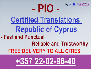 PIO Translations in Cyprus, Fast PIO Translations in Cyprus, where is PIO Translations in Cyprus, Press and Information Office PIO Translations in Cyprus, Official PIO Translations in Cyprus, Certified PIO Translations in Cyprus