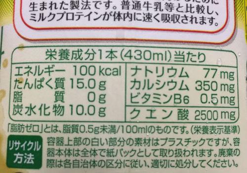 ザバス ミルク グレープフルーツ風味の栄養成分