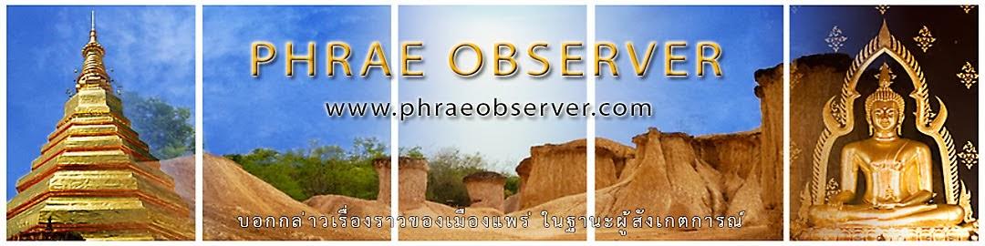 Phrae Observer
