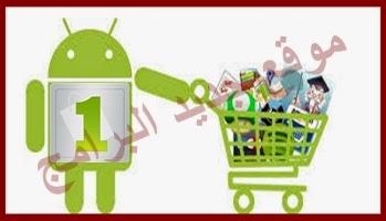 تحميل موبايل ماركت 1, download 1mobile market