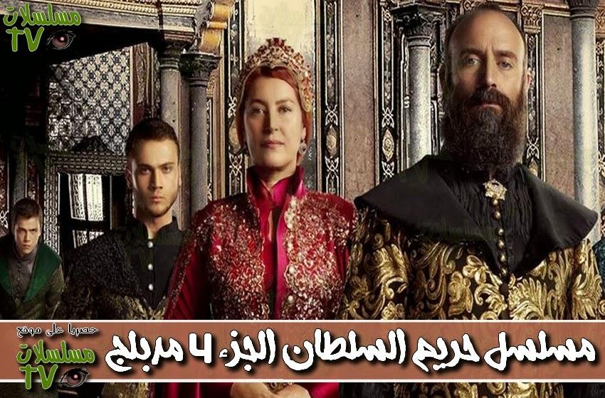 الجزء الرابع 4 مدبلج الحلقة 105 harim soltan ep