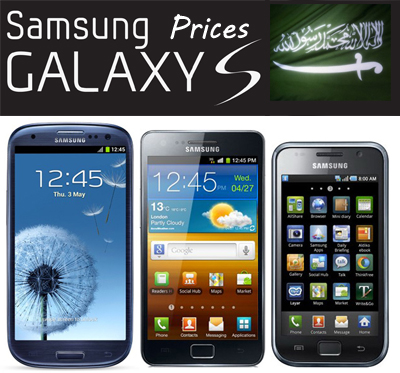 Samsung Galaxy S4 Price In Saudi Arabia