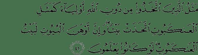 Surat Al 'Ankabut Ayat 41