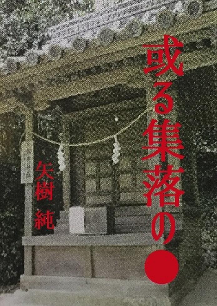 矢樹純『或る集落の●(まる)』