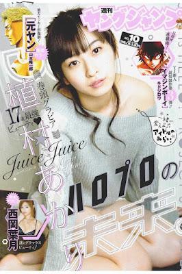 週刊ヤングジャンプ 2016年10号 [Weekly Young Jump 2016-10] rar free download updated daily