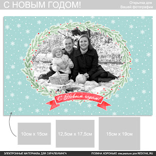 http://redowl.ru/shop/catalog/categories/shablony/product/holiday_card_2013_1/
