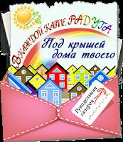"""Радужный дом: Галерея """"Под крышей дома твоего"""""""