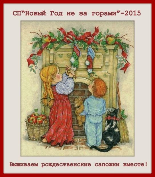 Вышиваем рождественские сапожки