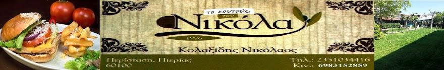 Το κουτούκι του Νικόλα