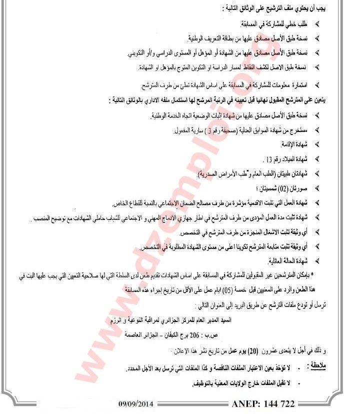 إعلان مسابقة توظيف في المركز الجزائري لمراقبة النوعية والرزم سبتمبر 2014 02.JPG