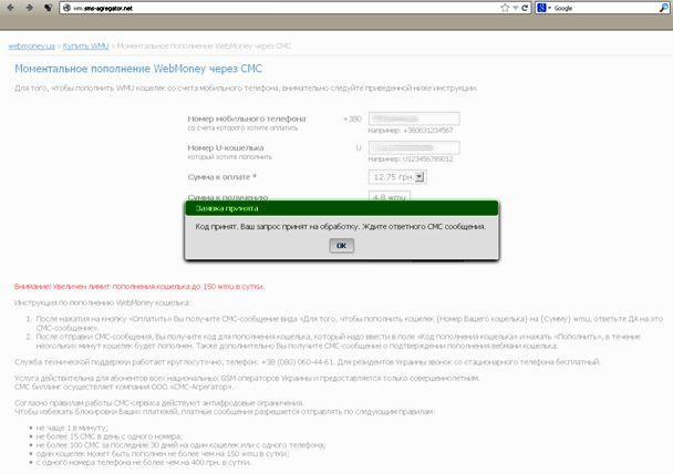 скриншот поповнення WMU-за-смс