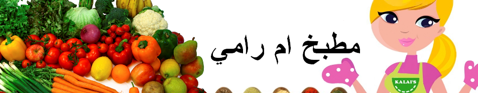 مدونة ام رامي للطبخ