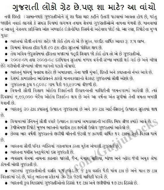 Wedding Quotes Gujarati On Marriage Quotesgram
