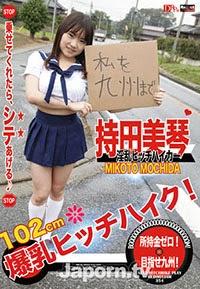 RHJ-354 - Red Hot Jam Vol.354 Sexy Hitchhike Play : Mikoto Mochida