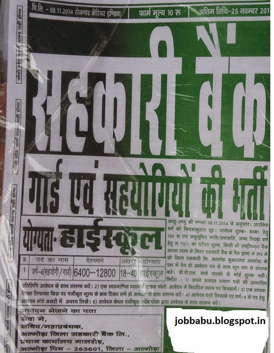 889 x 1145 jpeg 266kB, Government Jobs in Uttar Pradesh 2015 Total 3 ...