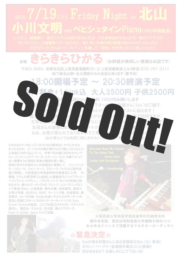 130719_小川文明_きらきらひかる_Sold Out!
