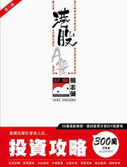 紅猴2014年出版財經書,銷情理想,好評如潮!