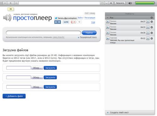Загрузка файлов mp3