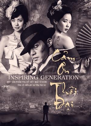 Cám Ơn Thời Đại - Inspiring Generation (2014) VIETSUB - (24/24)