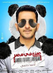 مشاهدة فيلم صنع في مصر كامل dvd اون لاين