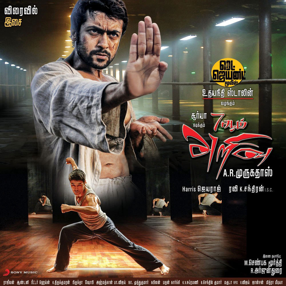 Download Tamil Mp3 Songs 7am Arivu (2011)