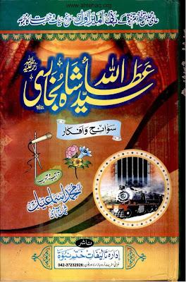 Syed Ataullah Shah Bukhari