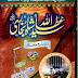 Syed Ataullah Shah Bukhari By Shaykh Muhammad Ismail Shujabadi