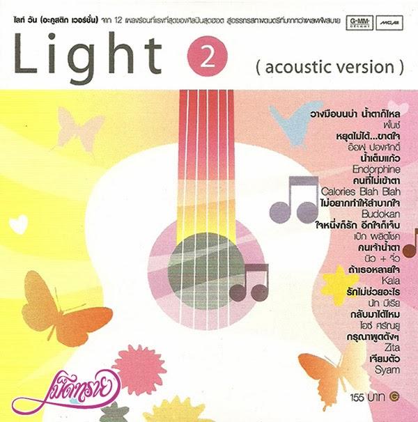Download Light 2 (Acoustic Vertion) – จาก 12 เพลงที่แรงที่สุดของศิลปินสุดยอด [320 kbps] [Uploadmass] 4shared By Pleng-mun.com