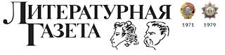 http://www.lgz.ru/article/-22-6511-3-06-2015/yuriy-boldyrev-ne-nado-davat-sebya-strich-/
