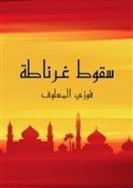كتاب سقوط غرناطة - فوزي المعلوف