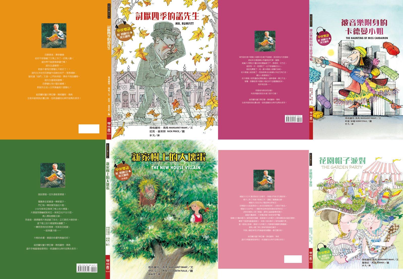 紐西蘭兒童文學國寶 瑪格麗特‧瑪希作品