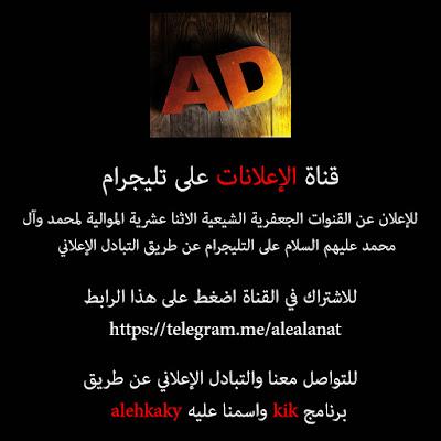 قناة الإعلانات على تليجرام