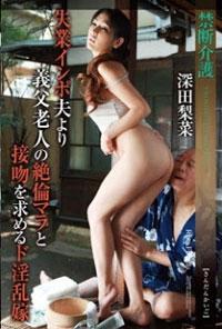 Phim Loạn Luân Bố Chồng Nàng Dâu - , Phim Sex Online, Free Sex Online, Phim Loạn Luân