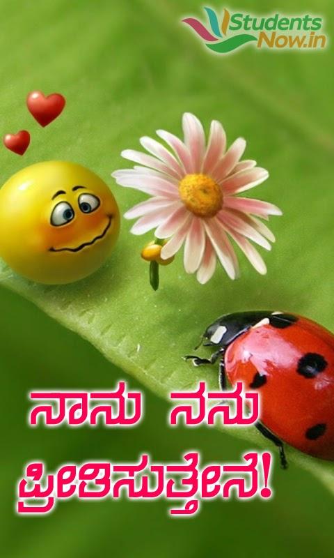 I Love You Kannada Quotes : Kannada Wallpapers, Latest Kannada font Quotes , I Love You in Kannada ...