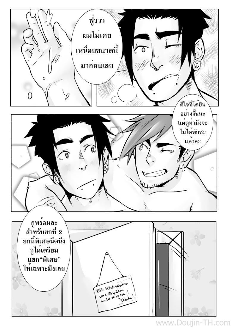 หลังจบงานเลี้ยง [เกย์] - หน้า 27