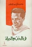 فى الحب والحياة..مصطفى محمود..قراءة اون لاين