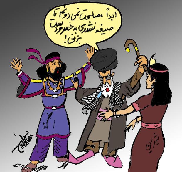 سید علی خامنه ای ، صیغه ، متعه ، خسرو و شیرین ، کارتون ، کاریکاتور ، آخوند ، ملا ، ولی فقیه