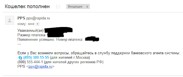 платеж по каналу Google AdSense - Рапида.
